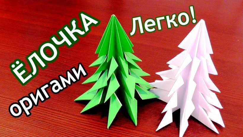 Елочка оригами из бумаги — способы изготовления и пошаговое описание сборки модульных композиций (130 фото и видео)